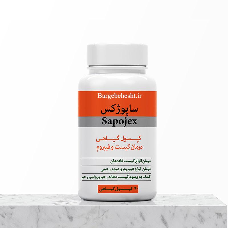 کپسول ساپوژکس (فیبروم)